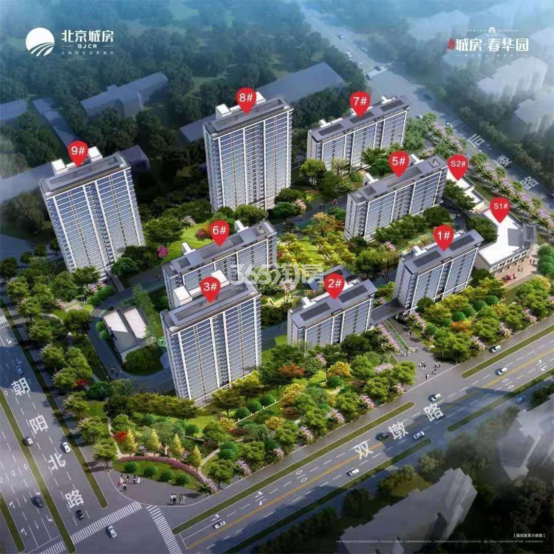 北京城房·春华园鸟瞰图