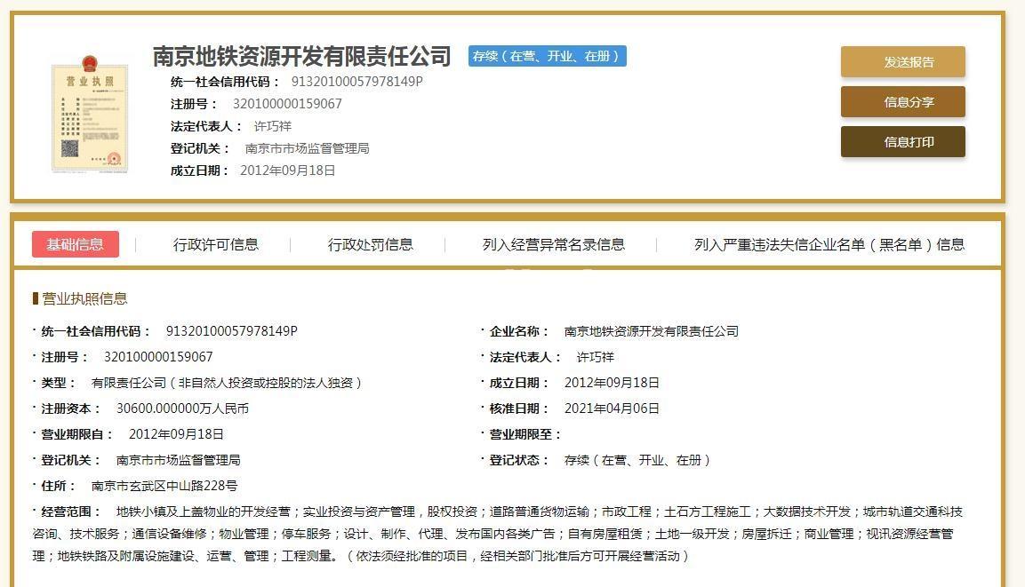 南京地铁·光华里营业执照
