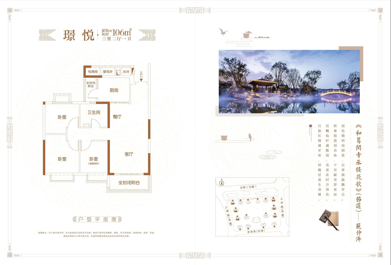 蚌埠恒大·悦澜湾 三室两厅一卫 建面约106㎡ 户型图