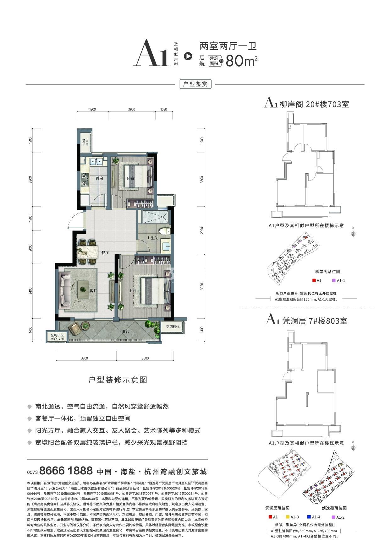 杭州湾融创文旅城户型图