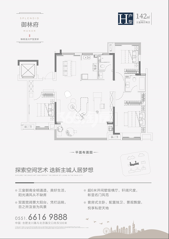 信达华宇锦绣龙川142㎡H户型