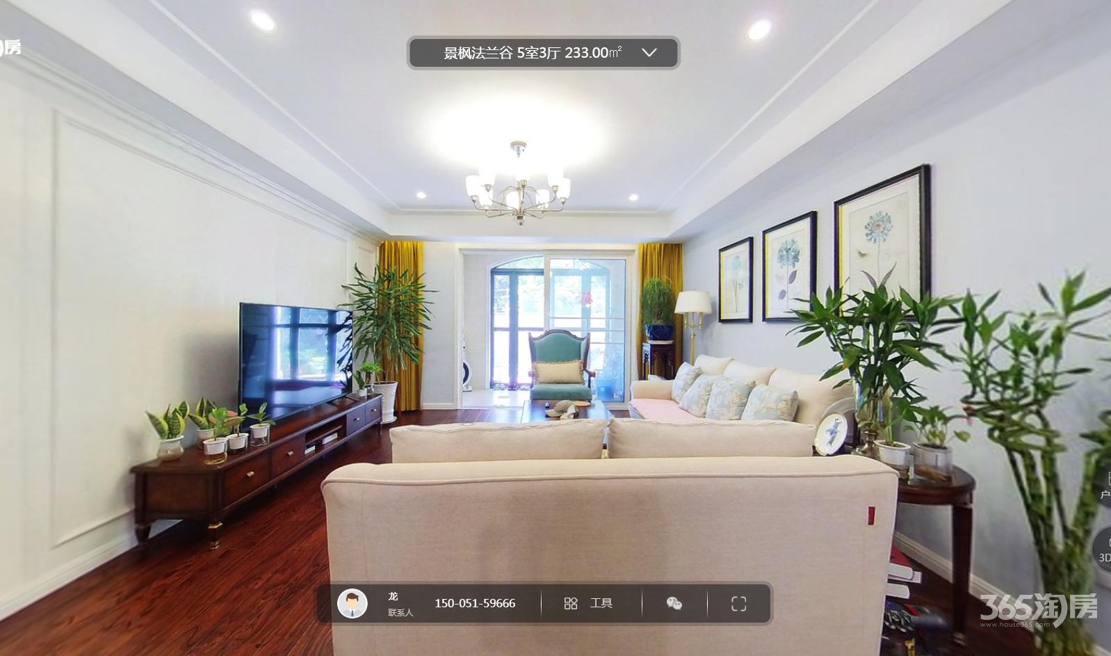 景枫法兰谷5室3厅3卫233平方米920万元