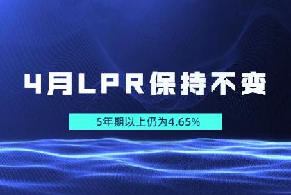 4月5年期以上LPR报价仍为4.65%