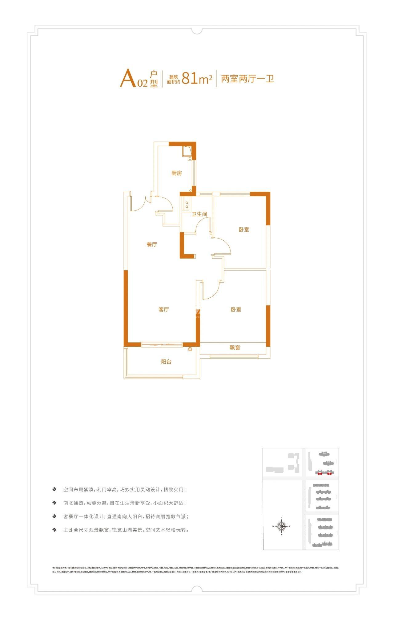 紫金悦峯A02户型约81㎡户型图