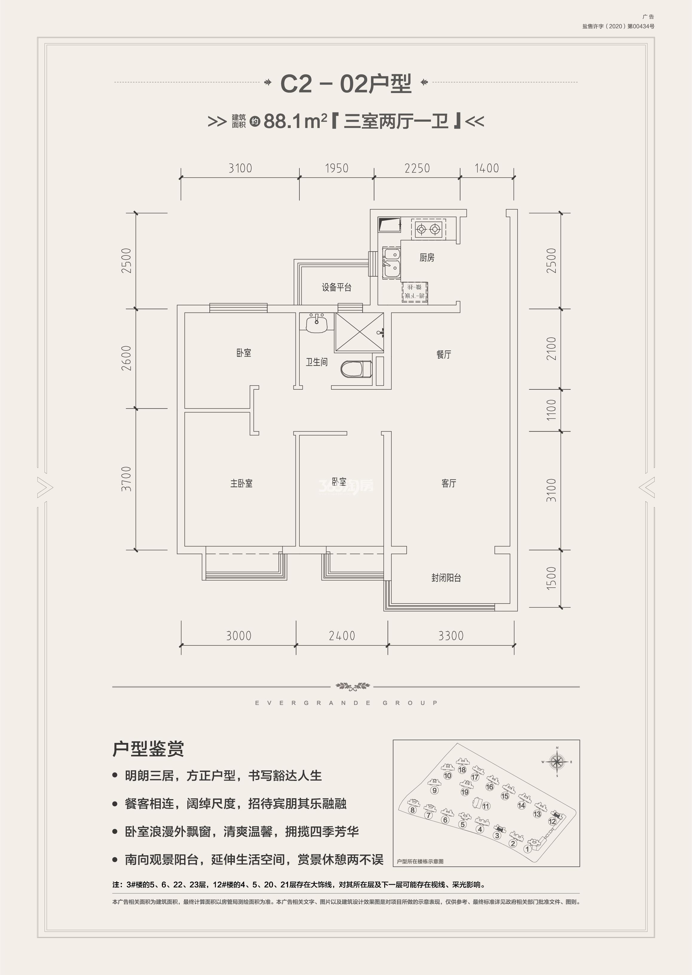 项目户型图C2-02