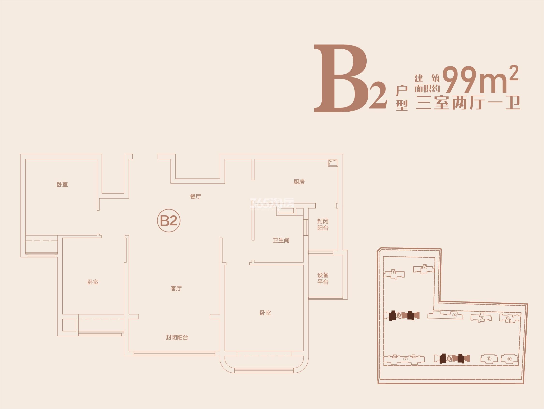 项目户型图B2