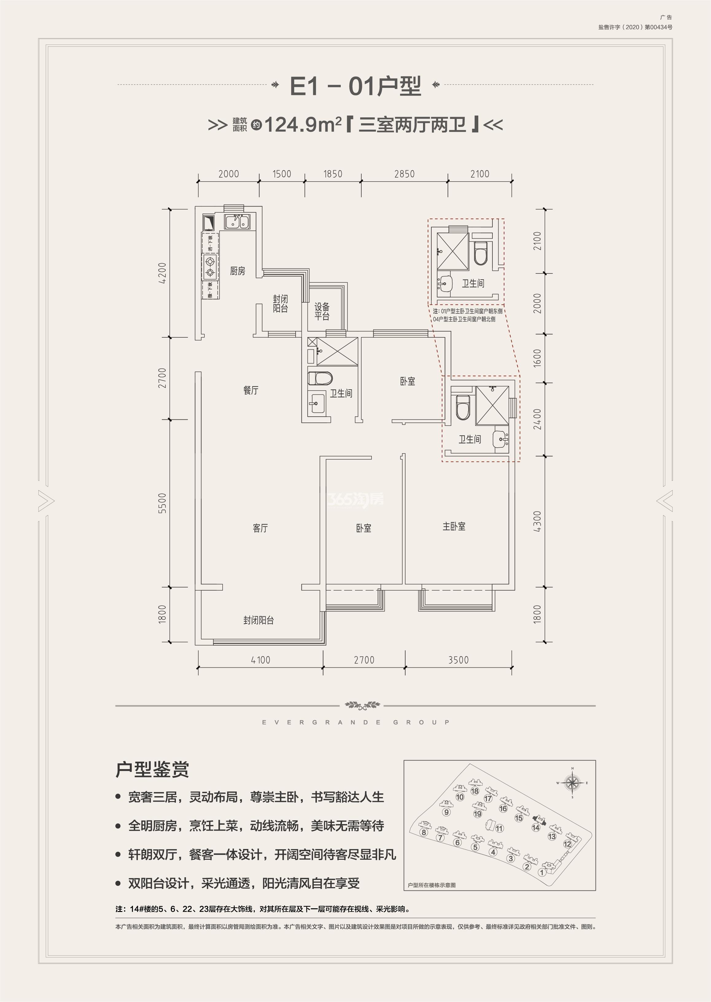 项目户型图E1-01