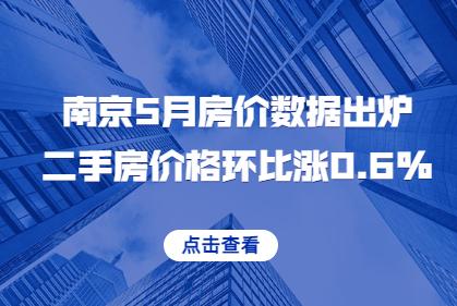 南京5月房价数据出炉