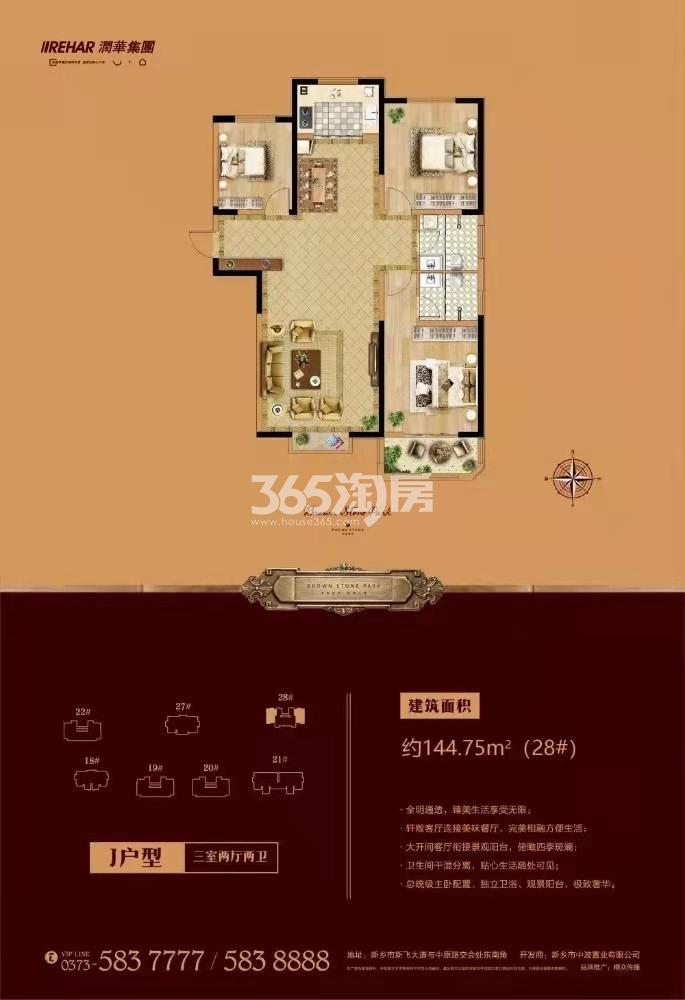 144.75㎡三室两厅两卫