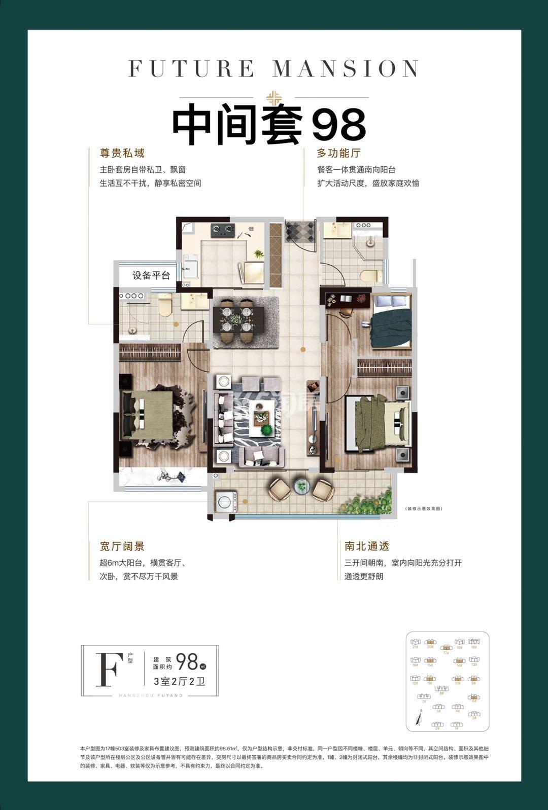 中交保利江语云城F户型98方