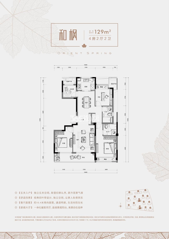 春来枫华公寓129㎡(9、10#)