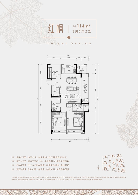 春来枫华公寓114㎡(2-5、12-14#)