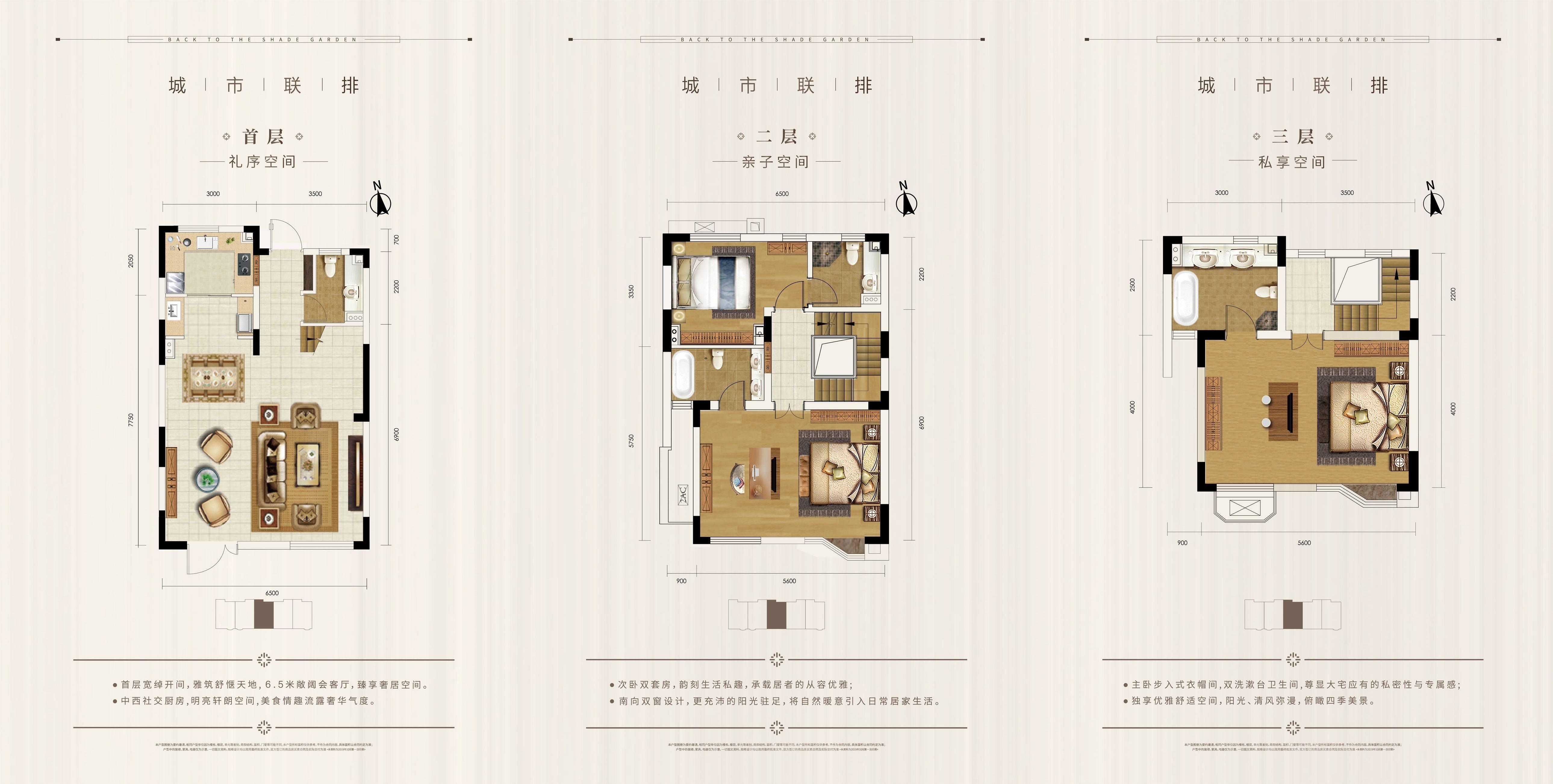 联排165平米三室两厅四卫