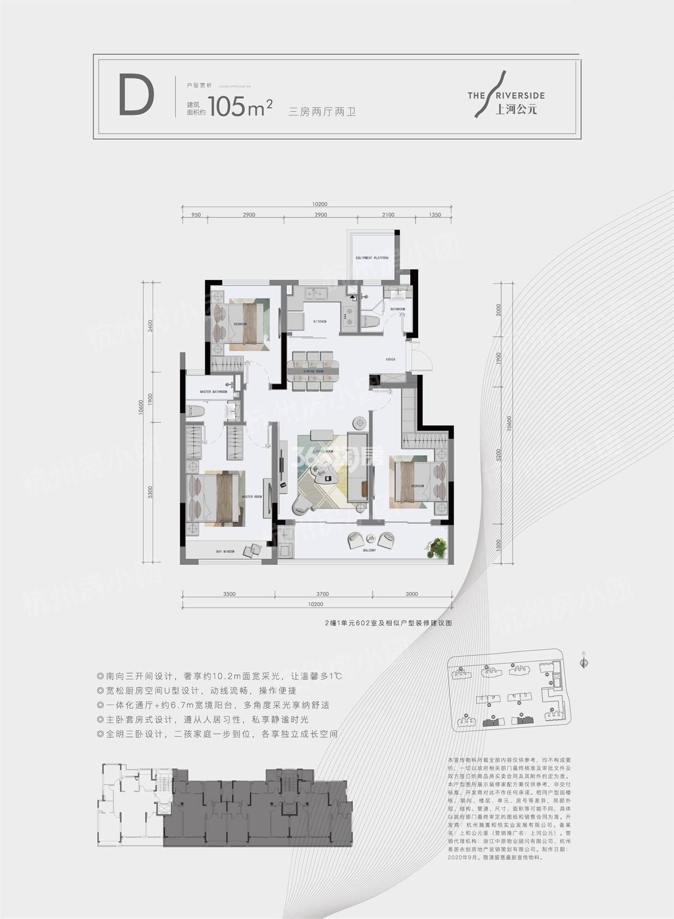 香港置地上河公元D户型约105㎡(2、3#)