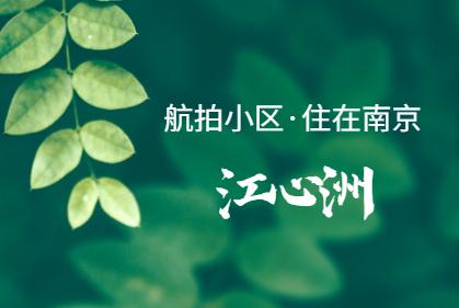 航拍小区・住在南京――江心洲