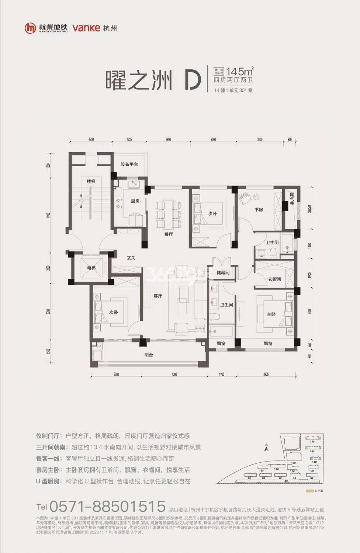 地铁万科未来天空之城二期小高层D户型约145方(14、16、17#)