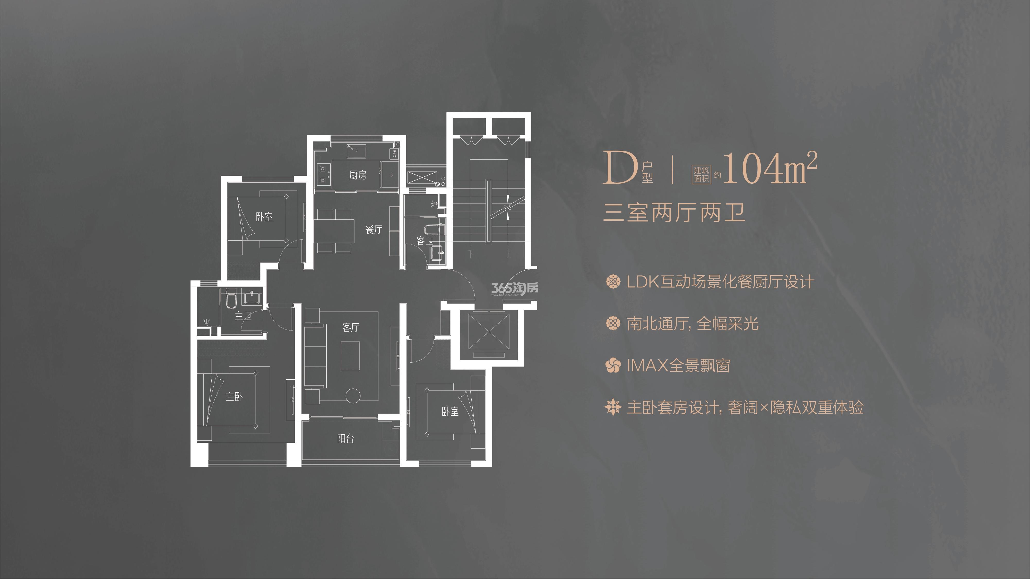 中海方山印建面约104㎡D户型图