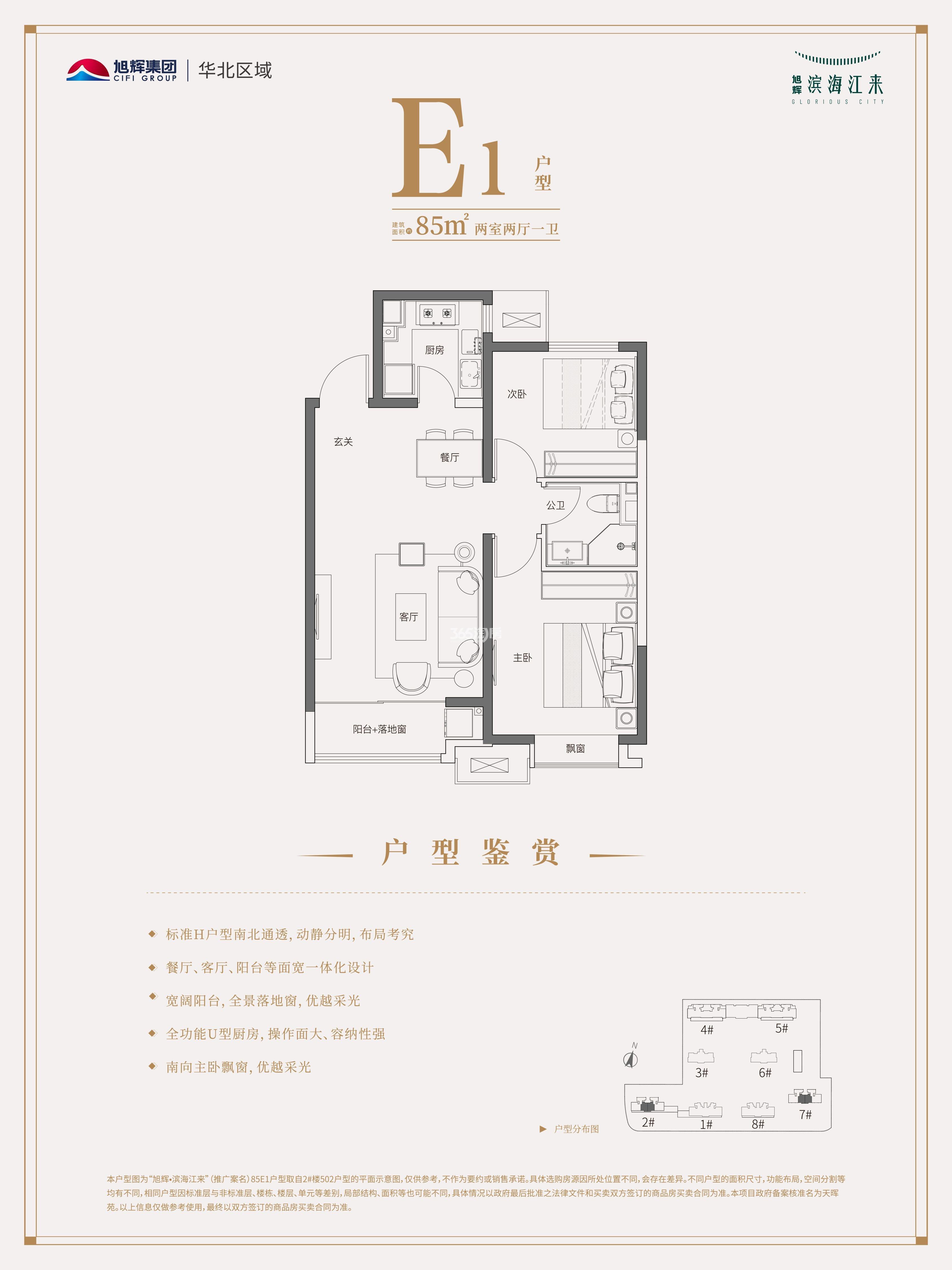 E1户型 两室两厅一卫 85平米