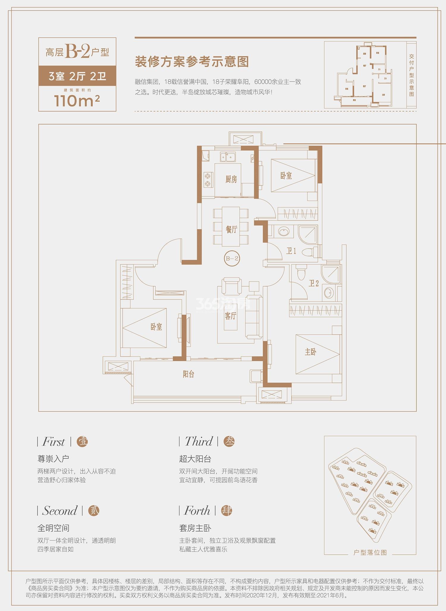 高层B2户型,3室2厅2卫110㎡