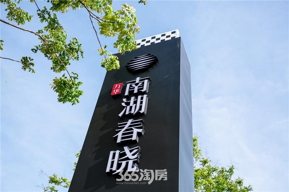 万华南湖春晓营销中心航拍图(2020.11月摄)