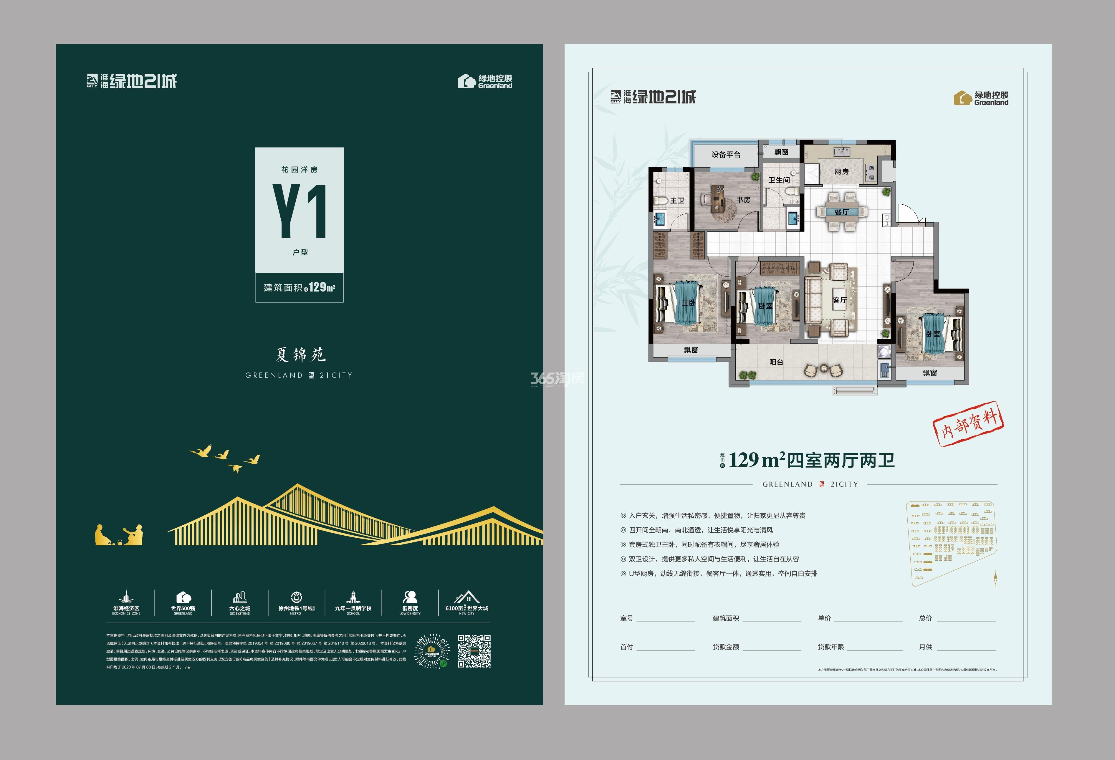 淮海绿地21城Y1户型图(约129㎡)