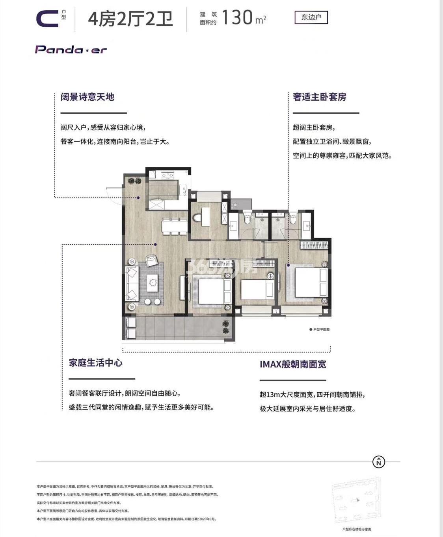 紫樾府C户型130㎡户型图