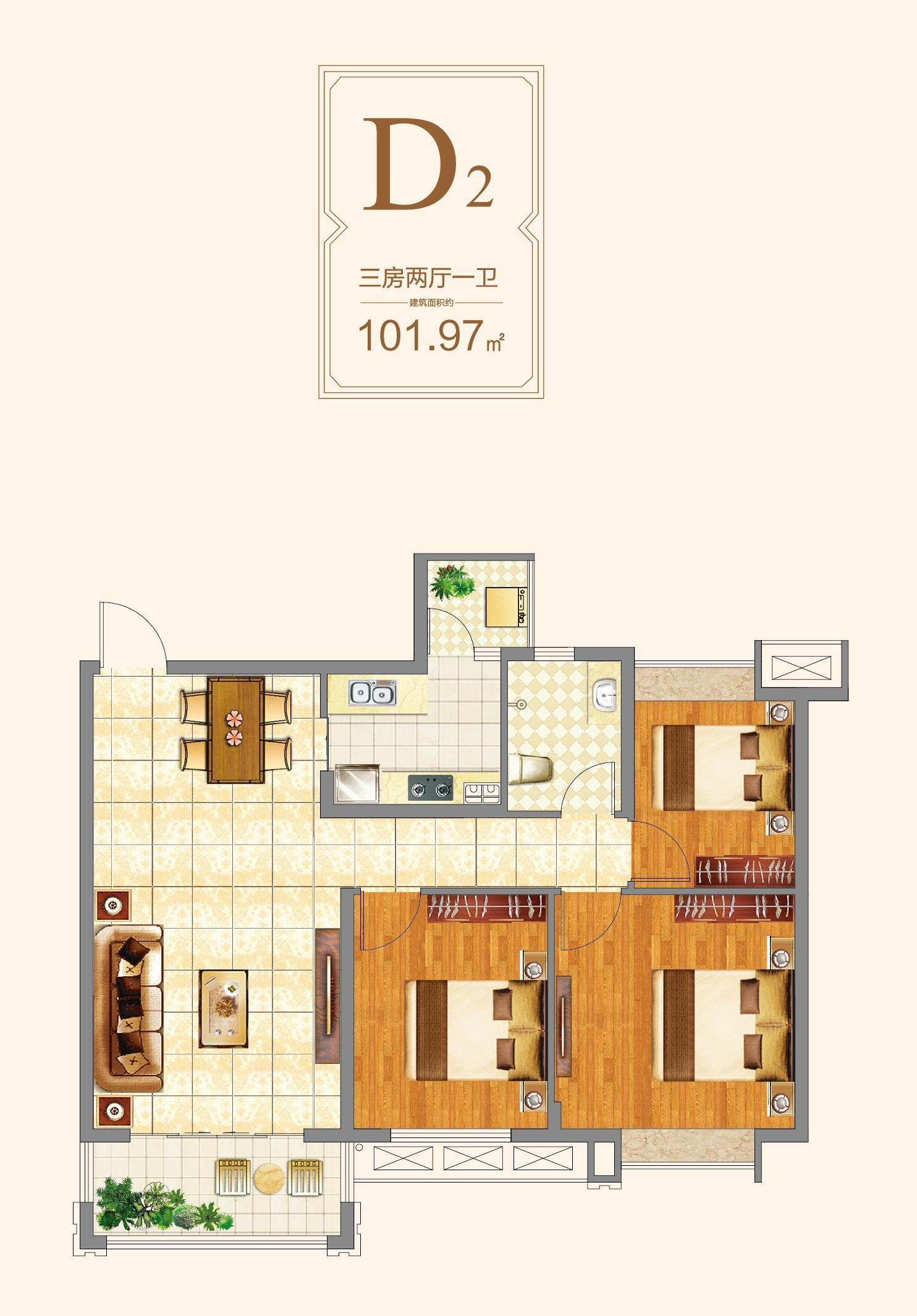 信德悦城D2户型图-101.97