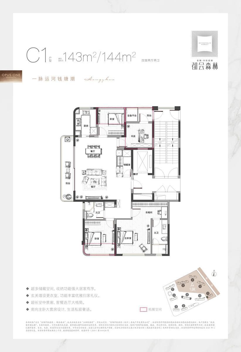 金隅中铁都会森林C1户型143/144㎡(4、11#边套)