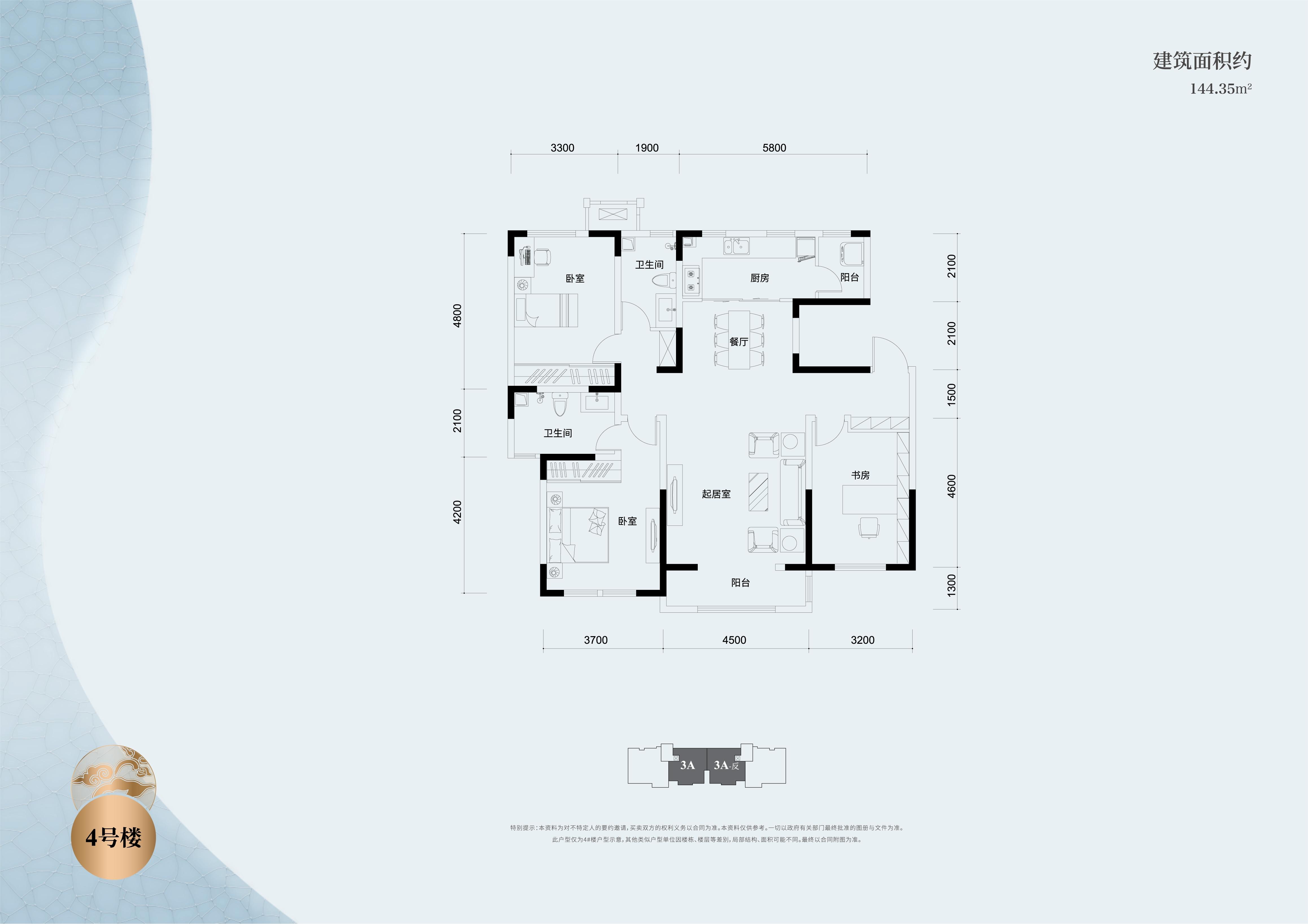 洋房144平米 三室两厅两卫