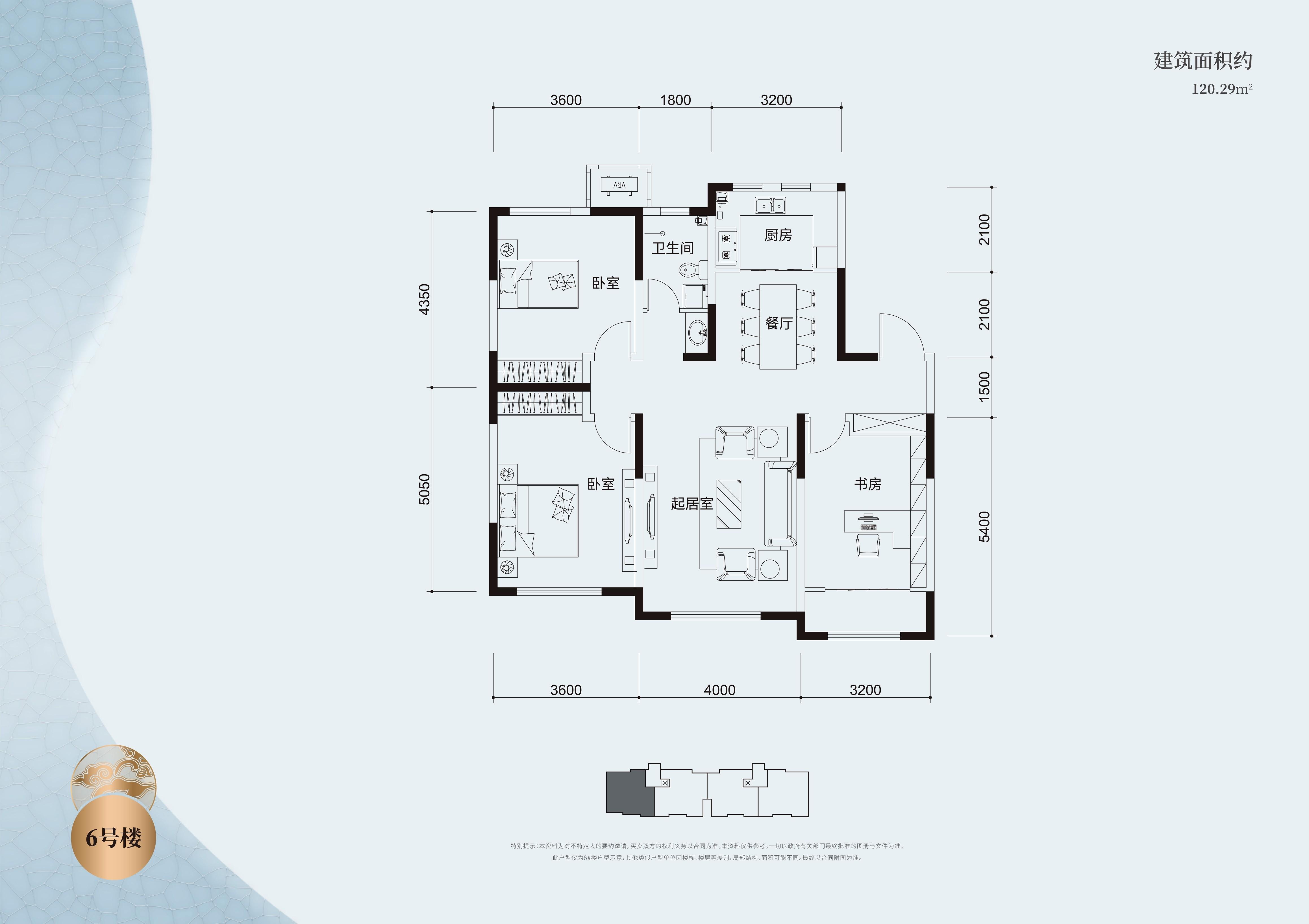 洋房120平米 三室两厅一卫