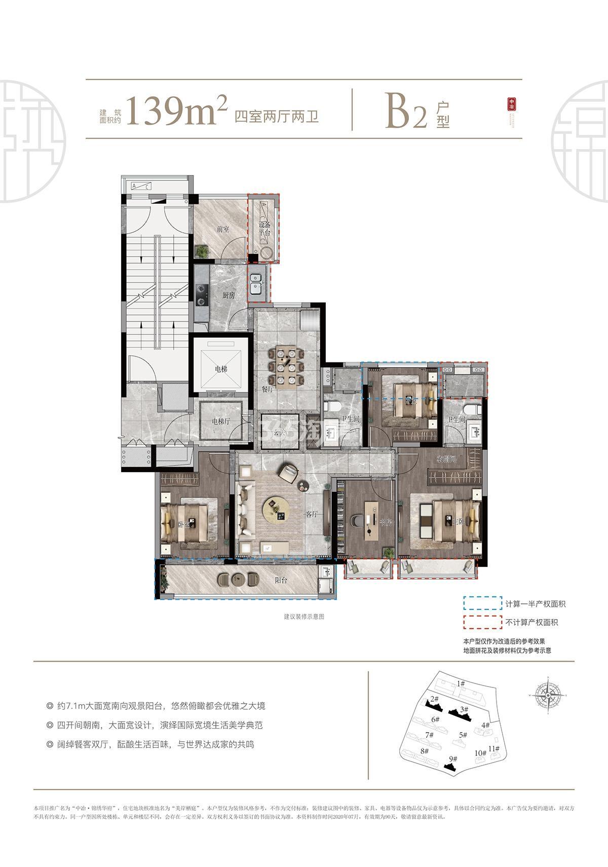 中冶锦绣华府B2户型约139方(2、3、9#)