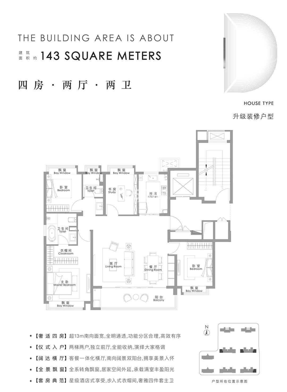 金陵华夏中心D户型143㎡户型图